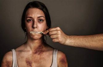 Домашнее насилие. Как распознать жертву?