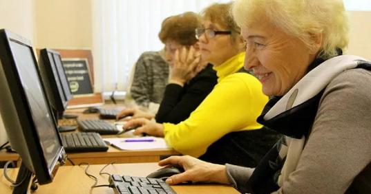 курсы для пенсионеров