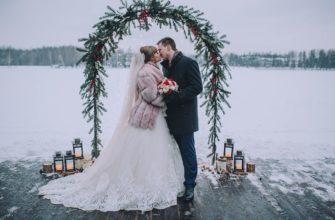 Свадьба в феврале.