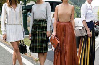 С чем носить юбку в складку