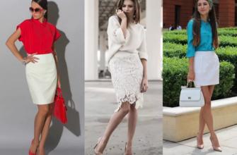 С чем носить белую юбку-карандаш?