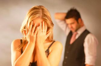 Женские страхи в отношениях с мужчинами