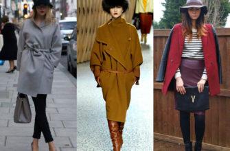 С какой обувью можно носить женское пальто
