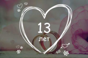Что дарить мужу на 13 лет свадьбы