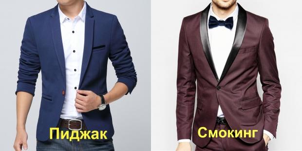 Отличия смокинга от пиджака