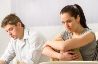 Как себя вести после ссоры с мужем?