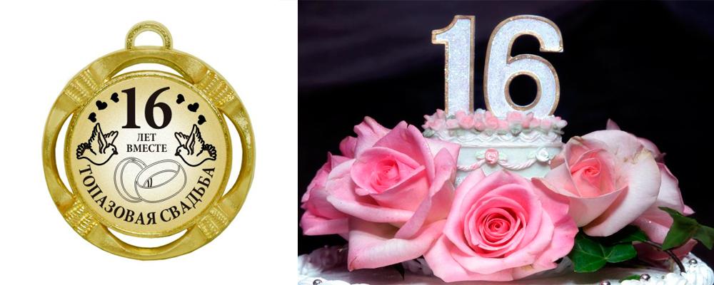 Поздравление с 16 ти летием свадьбы