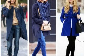 С чем сочетать пальто синего цвета